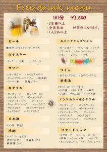free-drink-menu
